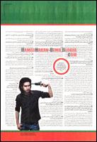 مصاحبه همشهري جوان با يگانه (ص 2)